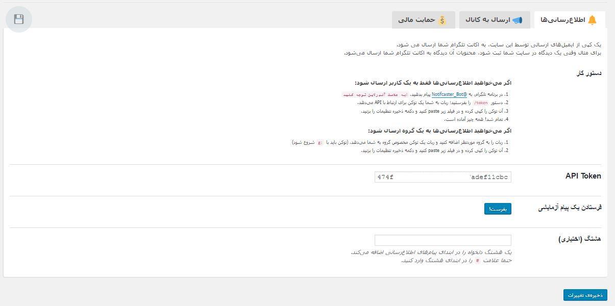 افزونه تلگرام وردپرسTelegram for WP و نحوه اتصال به سایت با قابلیت ارسال اتوماتیک مطالب