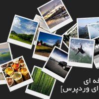 افزونه گالری تصاویر حرفه ای برای سایت های وردپرسی Photo Gallery by Supsystic