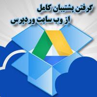گرفتن پشتیبان کامل از وب سایت وردپرس