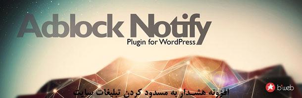 افزونه هشدار مسدود کردن تبلیغات سایت Adblock Notify