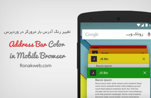 تغییر رنگ آدرس بار مرورگر موبایل در سایت و وردپرس