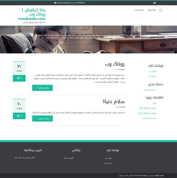 دانلود قالب شرکتی وردپرس فارسی Ascent