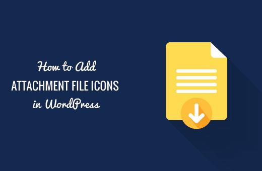 پلاگین افزودن آیکن به فایل پیوست شده در وردپرس