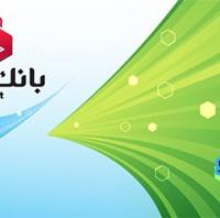 افزونه وردپرس پرداخت آنلاین بانک ملت و فرم دریافت وجه درگاه پرداخت