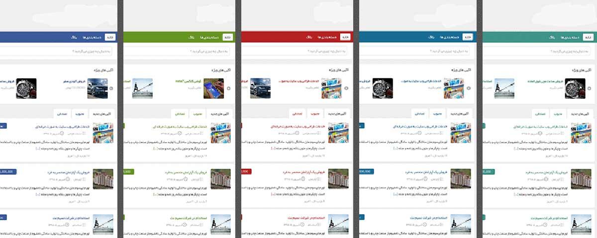 ۵ استایل متفاوت و نامحدود رنگ بندی | سایت نیازمندی با وردپرس