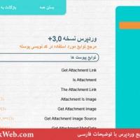 اسکریپت توابع وردپرس برای طراحی سایت با وردپرس