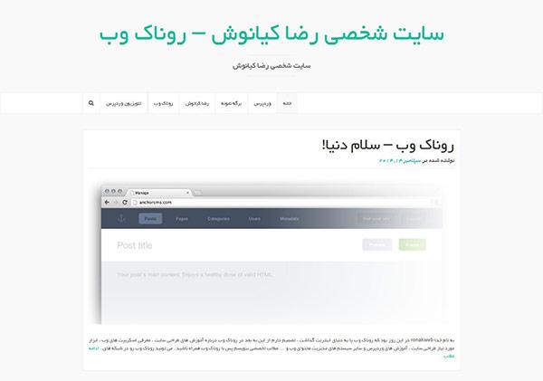 قالب وردپرس Coeur مناسب طراحی سایت شخصی