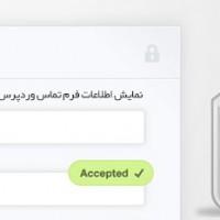 نمایش اطلاعات تماس در پیشخوان وردپرس + ارسال فرم تماس به ایمیل