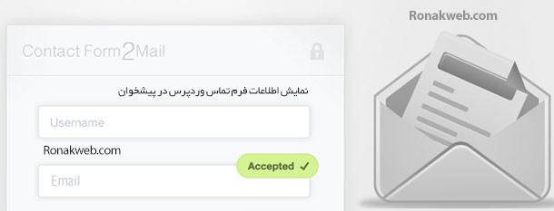 نمایش اطلاعات تماس در پیشخوان وردپرس ارسال فرم تماس به ایمیل