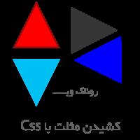 ایجاد مثلث با کد css در طراحی قالب وردپرس