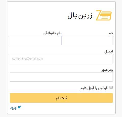 دریافت درگاه واسط پرداخت اینترنتی