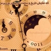 نمایش تاریخ و ساعت امروز در قالب وردپرس – زمان روز در سایت