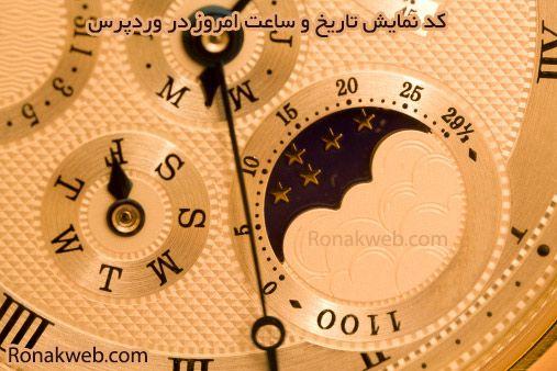 نمایش تاریخ و ساعت امروز در قالب وردپرس - زمان روز در سایت