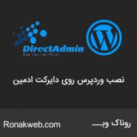 آموزش نصب وردپرس روی هاست دایرکت ادمین Direct Admin