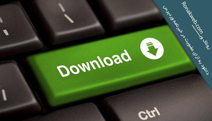 آموزش دانلود فایل به ازای اشتراک گذاری در شبکه اجتماعی