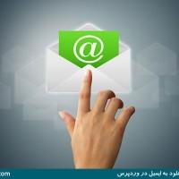 ارسال لینک دانلود به ایمیل در وردپرس Email Before Download