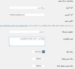 تنطیمات ارسال ایمیل در افزونه فروشگاه ساز ووکامرس