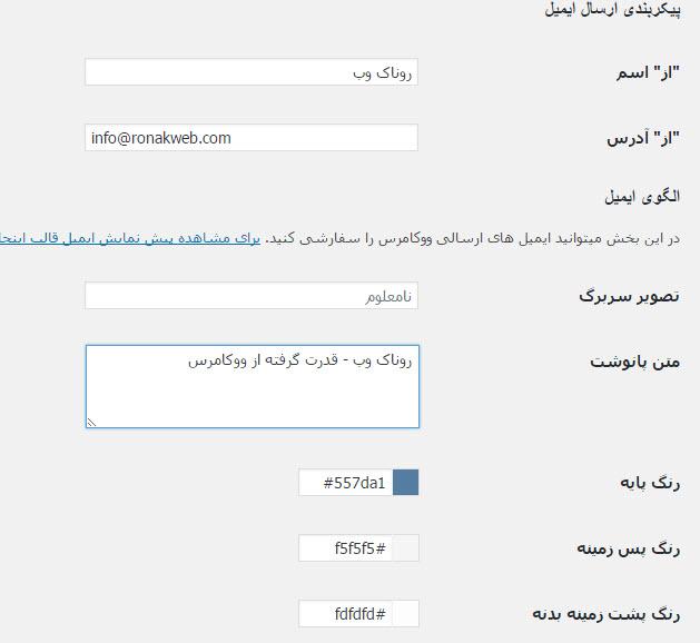 تنظیمات ارسال ایمیل در افزونه فروشگاه ساز ووکامرس
