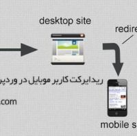 ریدایرکت کاربر موبایل در وردپرس – انتقال به نسخه موبایل سایت