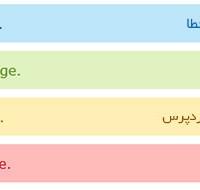 کد رنگ css جعبه پیام برای نمایش ارسال موفقیت آمیز، هشدار و خطا