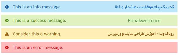 کد رنگ css جعبه پیام برای نمایش ارسال موفقیت آمیز هشدار و خطا