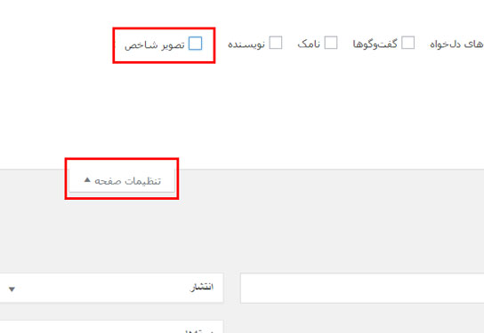 تنظیمات برای فعال کردن تصویر شاخص پست
