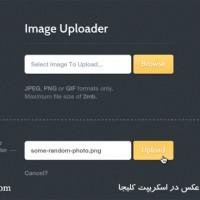 فرم آپلود فایل و عکس در آپلود سنتر راه اندازی شده با اسکریپت کلیجا