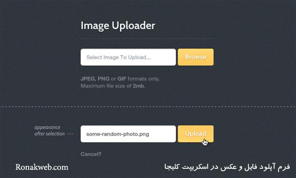 فرم آپلود فایل و عکس در اسکریپت کلیجا