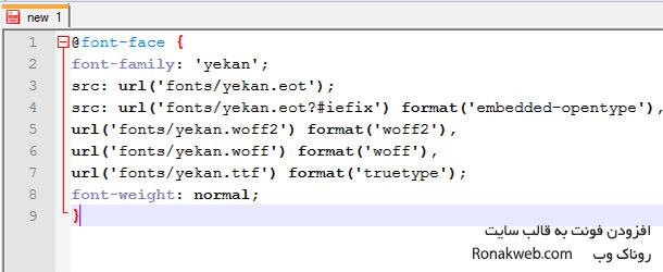 افزودن فونت دلخواه به قالب سایت با دستور استاندارد css