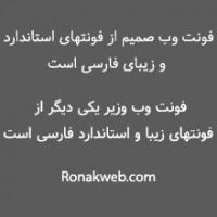 دانلود فونت وب فارسی وزیر و صمیم سازگار با تمام مرورگرها