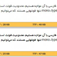 دانلود فونت وب اصلاح شده یکان و میترا برای طراحی وب سایت