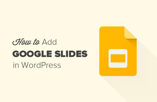 اضافه کردن اسلاید ارائه گوگل در وردپرس