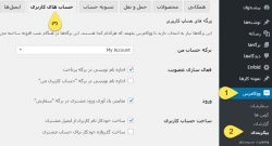 تنظیمات حساب کاربری و ایمیل در افزونه ووکامرس