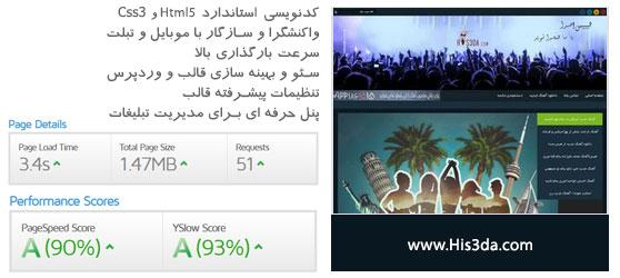 طراحی قالب موسیقی وردپرس سایت هیس صدا his3da