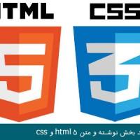 آموزش html – تگ و کد بخش نوشته و متن html 5