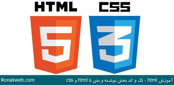 آموزش html - تگ و کد بخش نوشته و متن html 5 و css