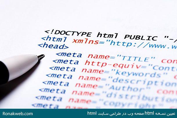 تعیین نوع سند و نسخه html در طراحی سایت html
