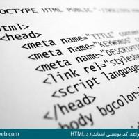 اصول و قواعد کد نویسی استاندارد ۵ html – قوانین کلی html