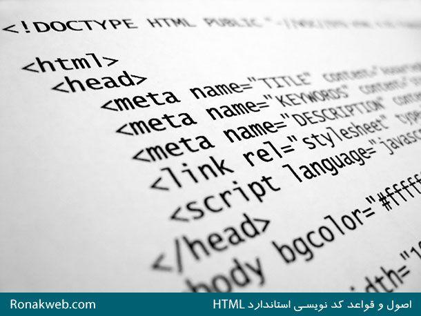 اصول و قواعد کد نویسی استاندارد 5 html - قوانین کلی html