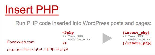 اجرا کد php در ابزارک و مطالب وردپرس Widget and Posts