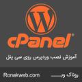 آموزش نصب وردپرس روی سی پنل install wordpress cpanel + فیلم