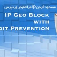 مسدود کردن خودکار ip مزاحم در وردپرس و جلوگیری از دیدن سایت