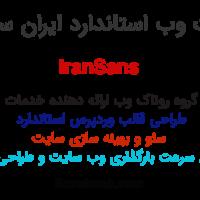 دانلود فونت وب استاندارد ایران سانس iran sans – فونت ایران سن سریف