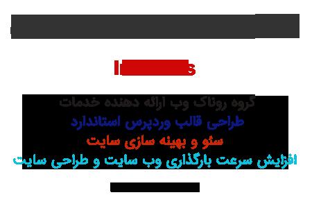 دانلود فونت وب استاندارد ایران سانس iran sans - فونت ایران سن سریف