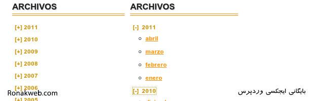افزونه بایگانی ایجکسی وردپرس jQuery Archive List - آرشیو آژاکس ajax