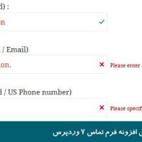 اعتبار سنجی ایجکسی افزونه فرم تماس ۷ وردپرس