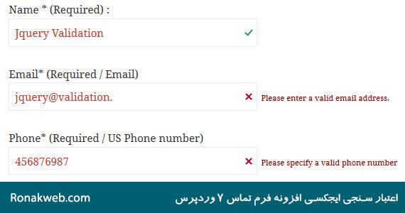 اعتبار سنجی ایجکسی افزونه فرم تماس 7 وردپرس