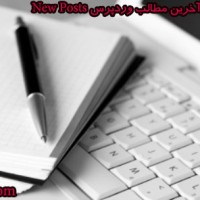 کد جدیدترین یا آخرین مطالب وردپرس New Posts