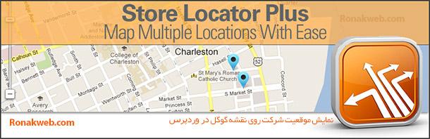 افزونه وردپرس نقشه جغرافیایی محل با گوگل مپ Google Maps
