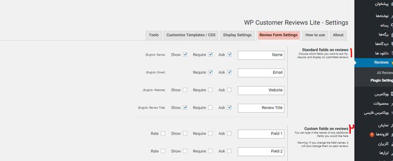آموزش کار با افزونه WP Customer Reviews